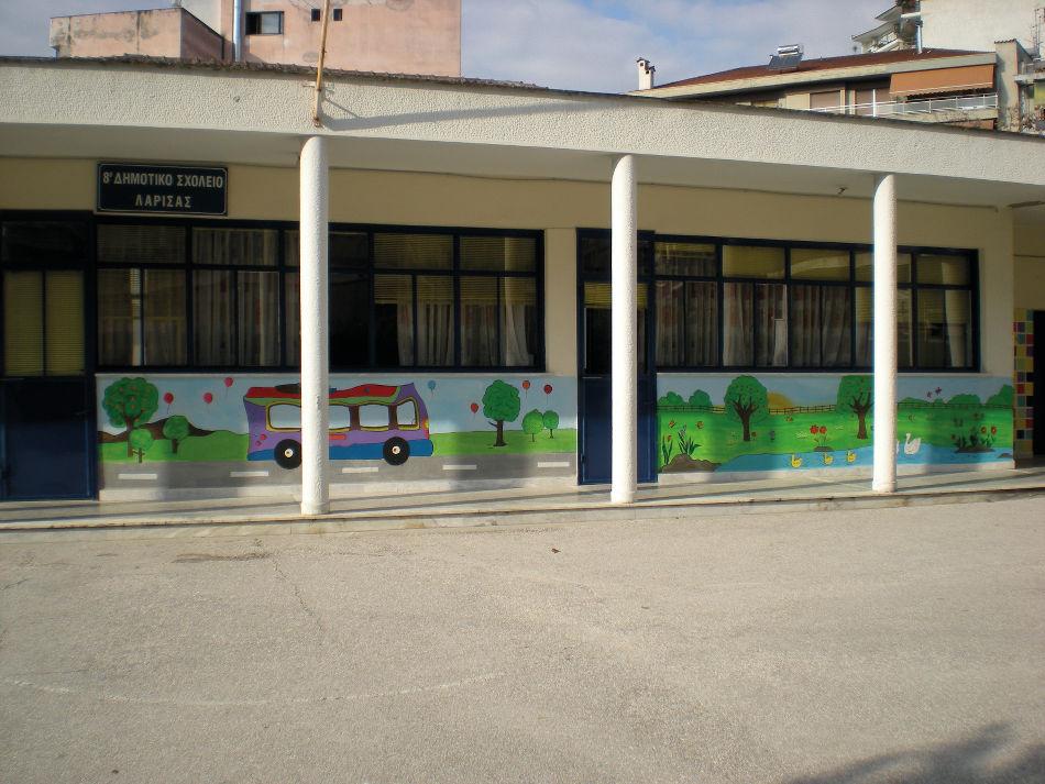 8ο δημοτικό σχολείο Λάρισας