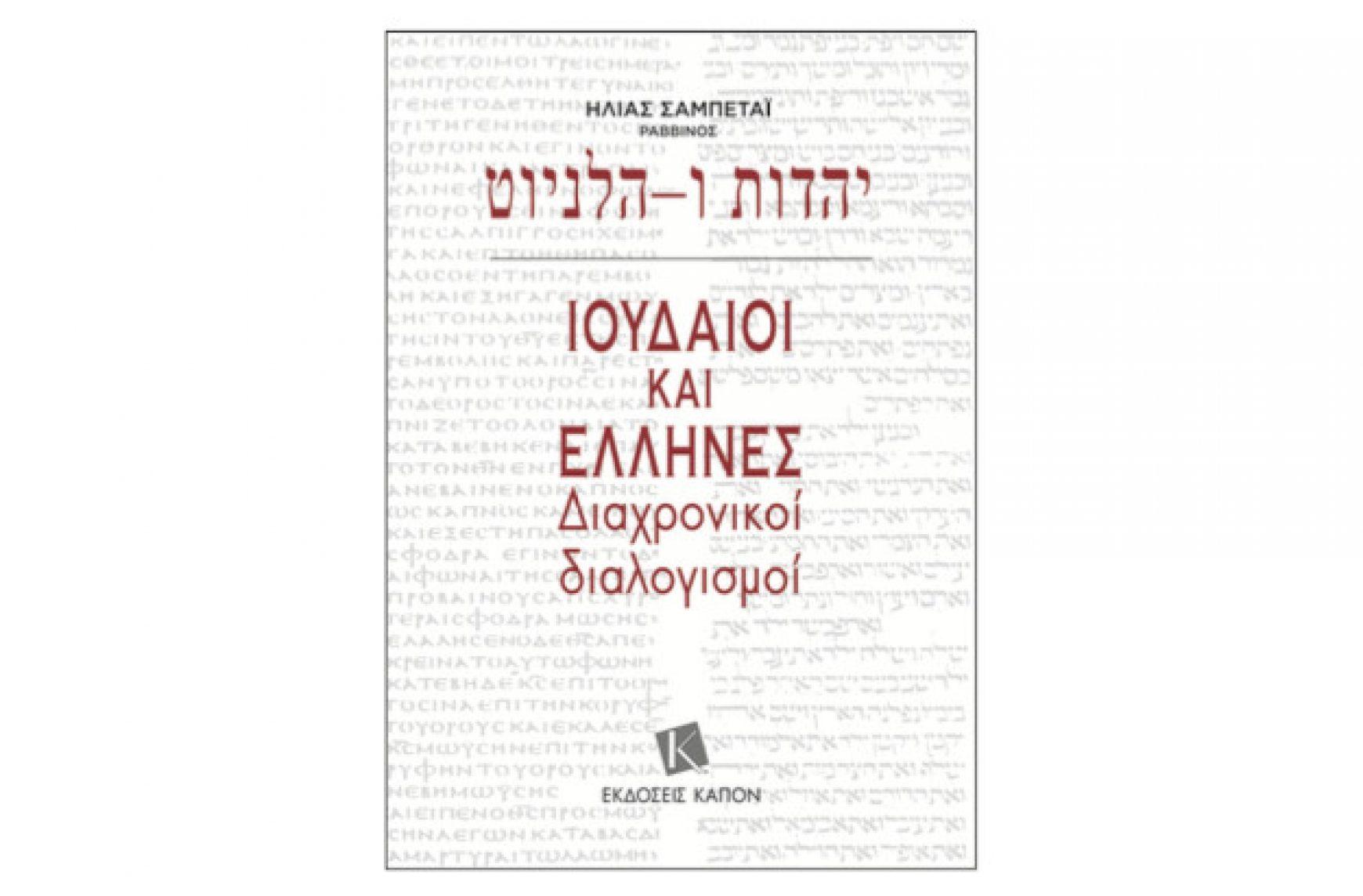 ΗΛΙΑΣ ΣΑΜΠΕΤΑΪ: ΙΟΥΔΑΙΟI ΚΑΙ ΕΛΛΗΝΕΣ ΔΙΑΧΡΟΝΙΚΟΙ ΔΙΑΛΟΓΙΣΜΟΙ (βιβλιοπαρουσίαση)