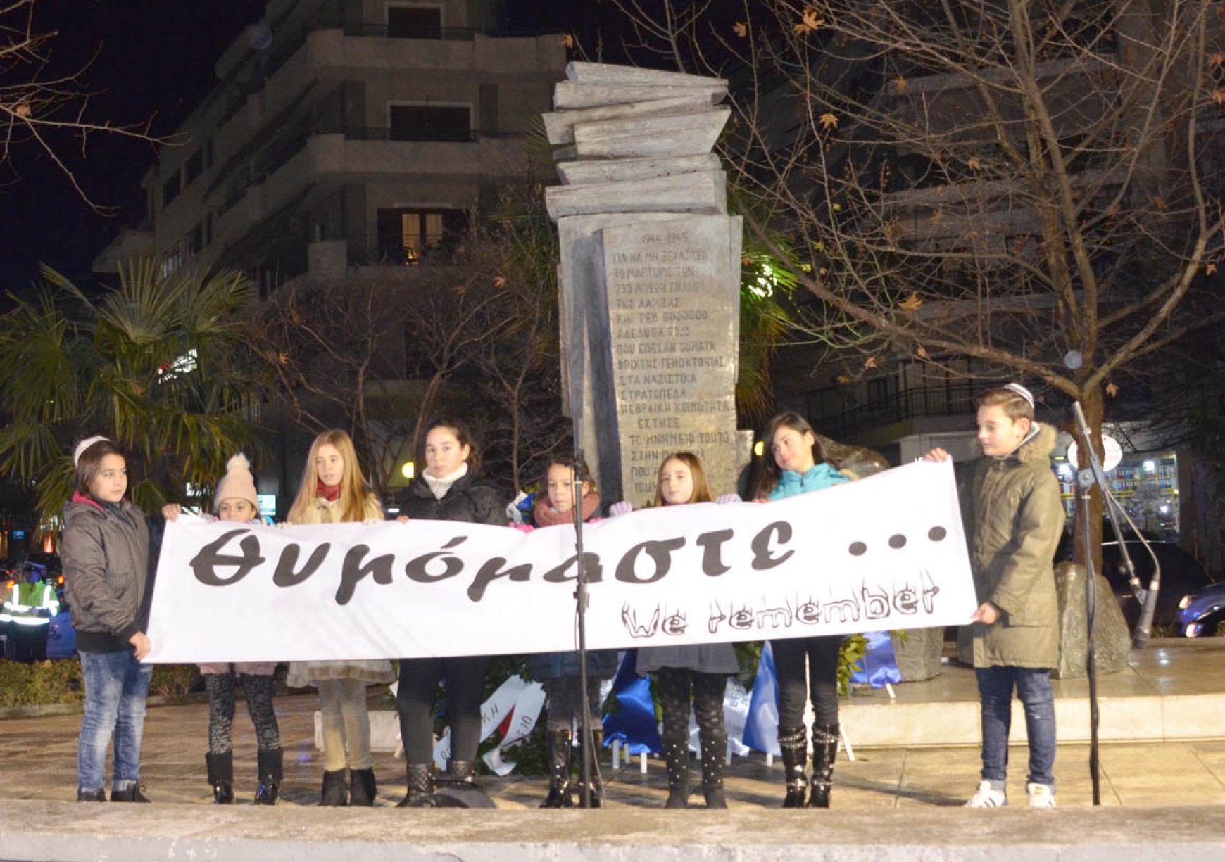 Εκδηλώσεις στη Λάρισα για το Ολοκαύτωμα από την Ισραηλιτική Κοινότητα