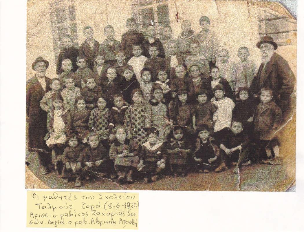 Σχολική φωτογράφια του 1920