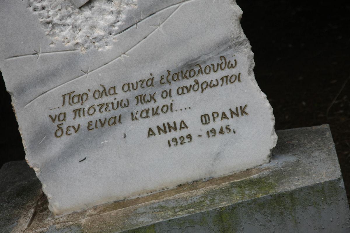 Αναθηματική στήλη για την Άννα Φρανκ
