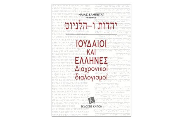 Πρόσκληση για παρουσίαση του βιβλίου Ιουδαίοι και Έλληνες Διαχρονικοί Διαλογισμοί