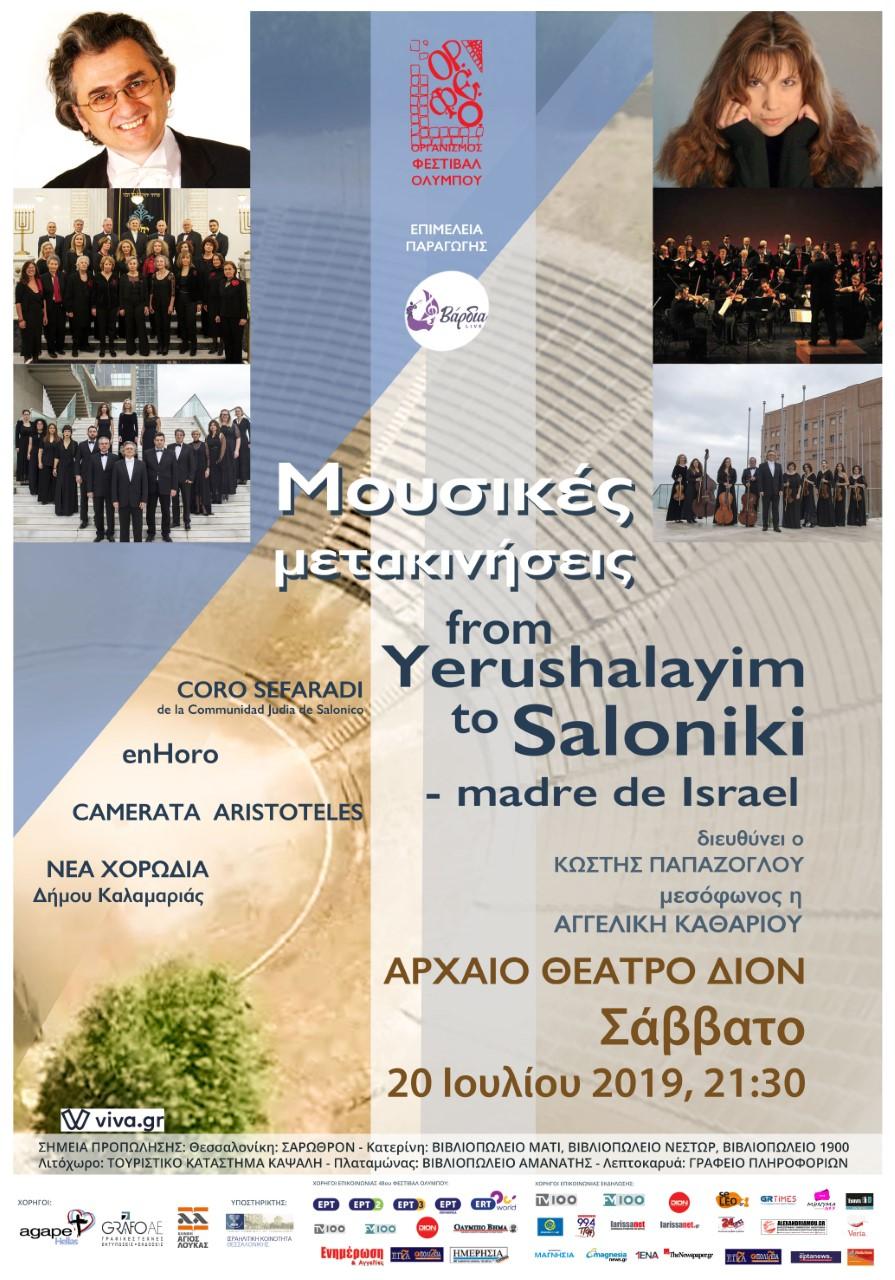 ΦΕΣΤΙΒΑΛ ΟΛΥΜΠΟΥ – Μουσικές μετακινήσεις:  From Yerushalayim  to Saloniki – madre de Israel