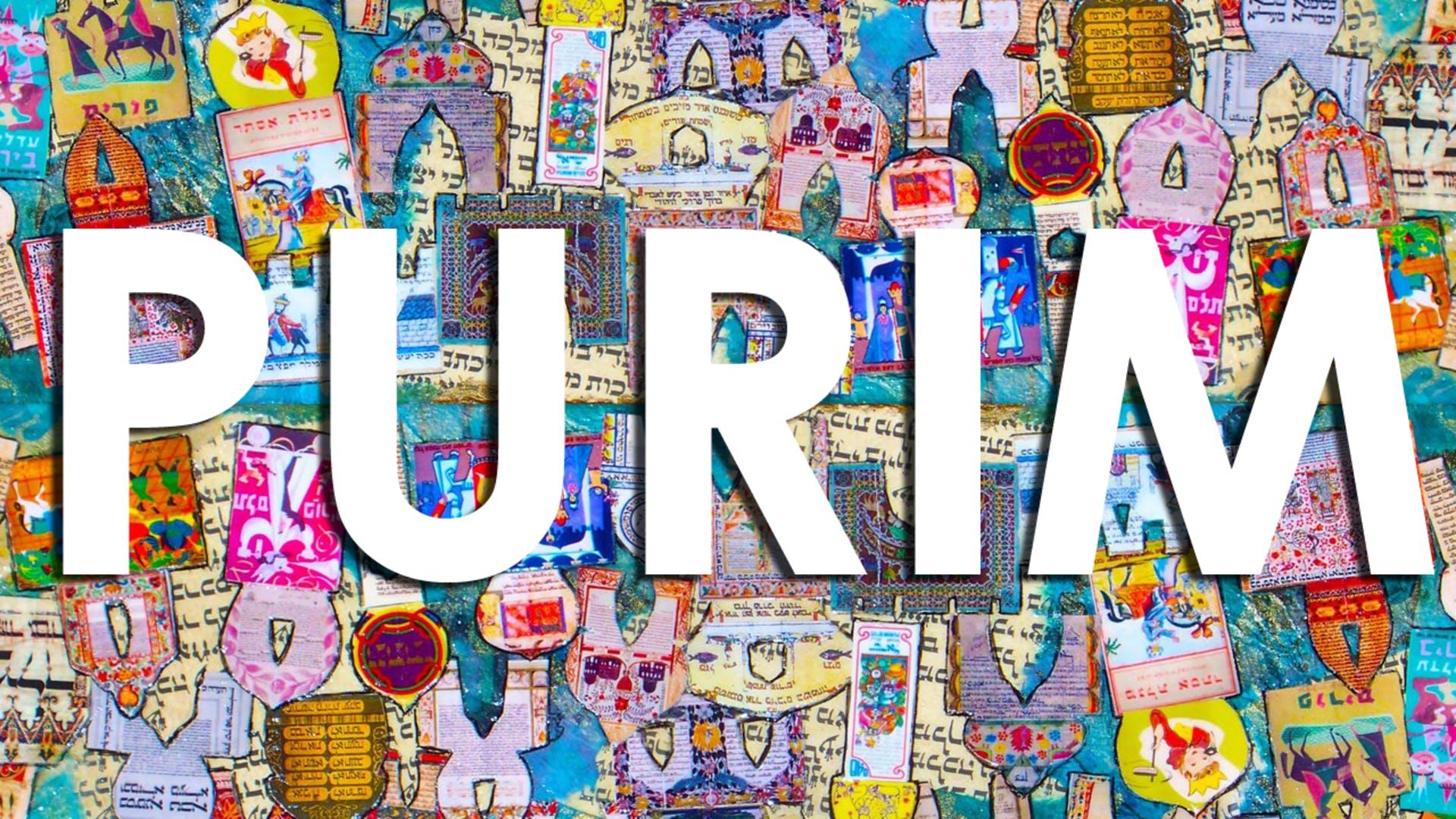 Η Γιορτή του Πουρίμ